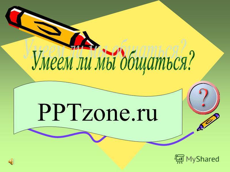 PPTzone.ru