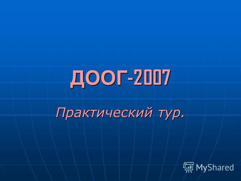 ДООГ -2007 Практический тур.