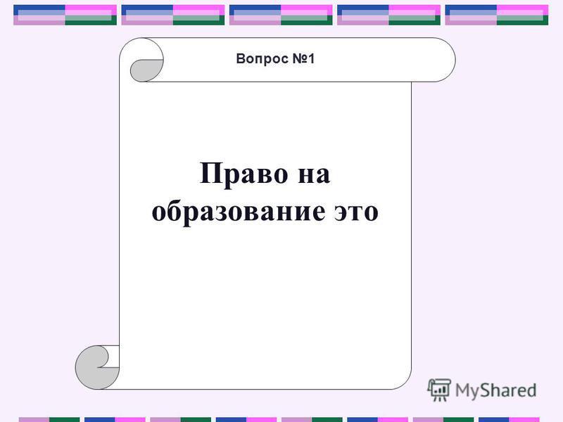 Игра 3