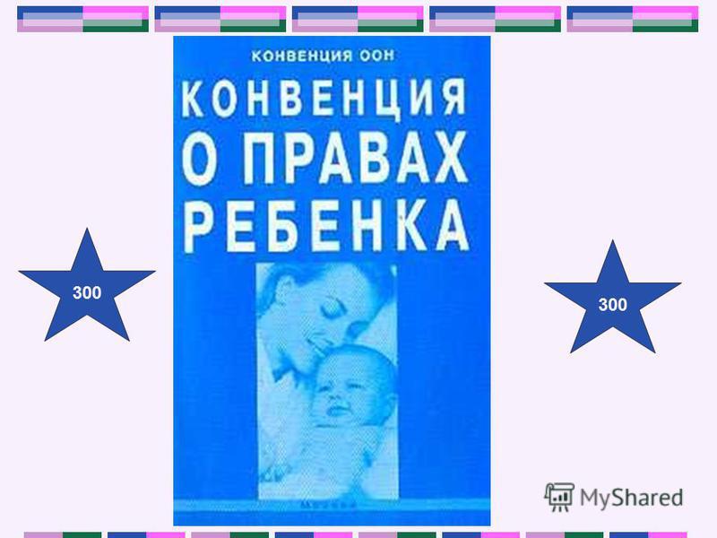 Помощь компьютера A. Конституция РФ B. Конвенция ООН «О правах ребенка» C. Семейный Кодекс D. Гражданский Кодекс