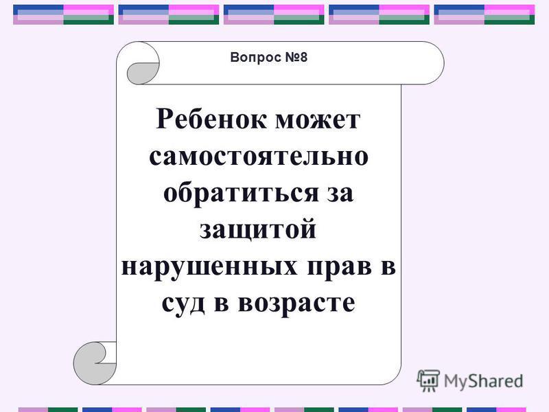 Бракосочетание в Российской Федерации разрешено с 18 лет 700