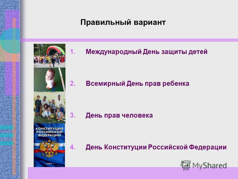 Расположите следующие дни в порядке их празднования начиная с начала года День Конституции Российской Федерации Всемирный День прав ребенка День прав человека Международный День защиты детей
