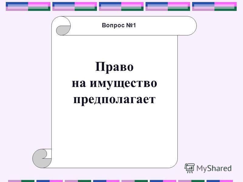 Игра 1