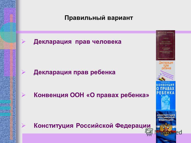 Расположите следующие нормативно - правовые документы в порядке их принятия Конституция Российской Федерации Конвенция ООН «О правах ребенка» Декларация прав человека Декларация прав ребенка