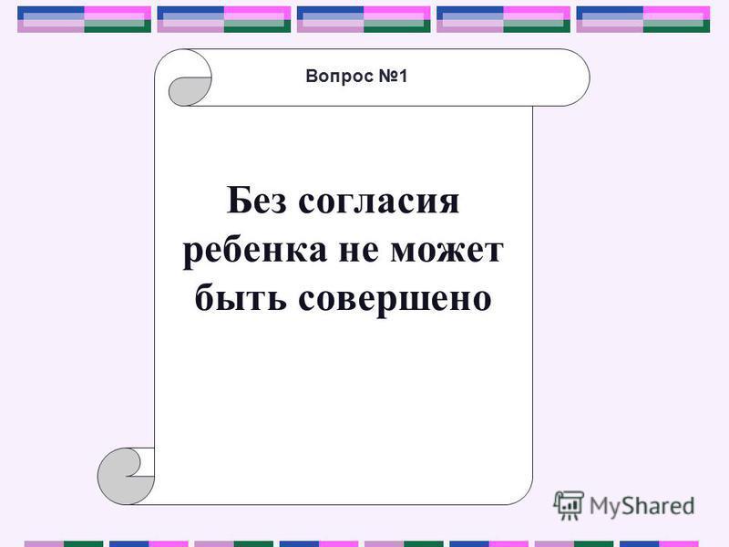 Игра 2
