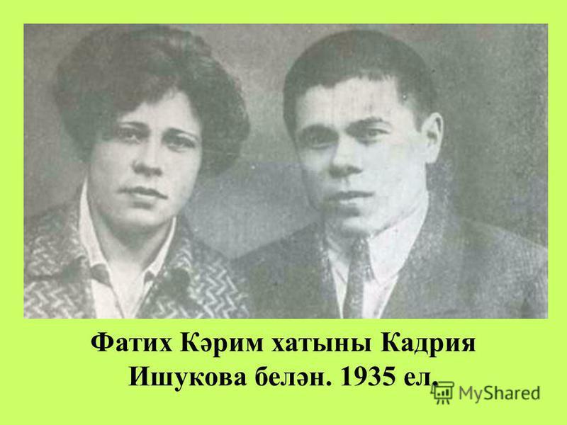 Фатих Кәрим хатыны Кадрия Ишукова белән. 1935 ел.