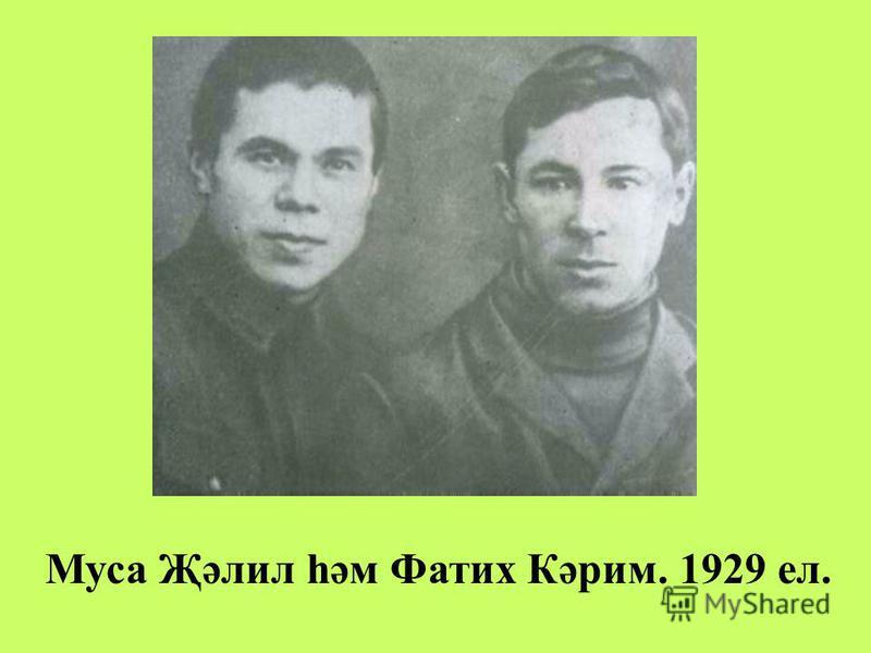 Муса Җәлил һәм Фатих Кәрим. 1929 ел.