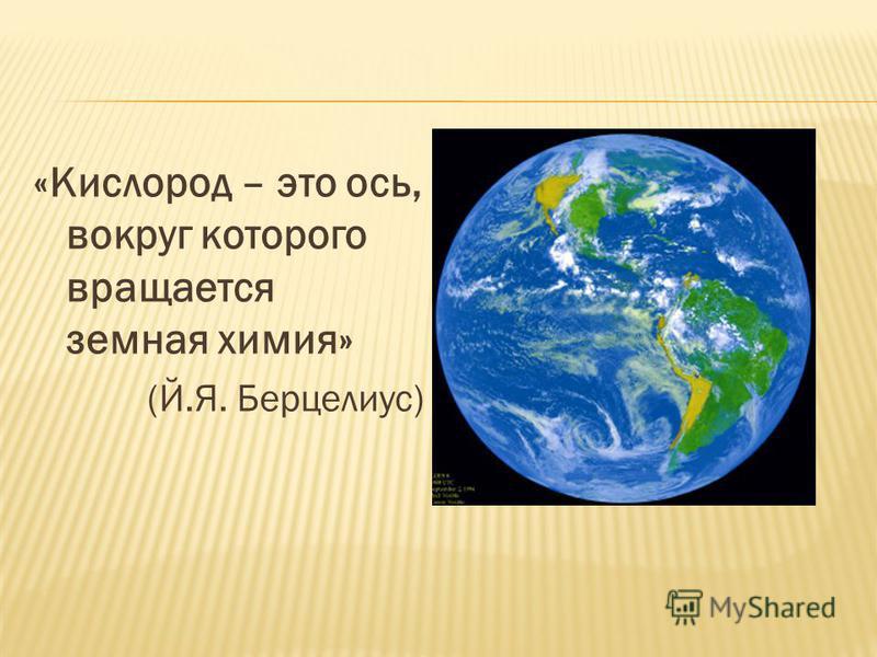 «Кислород – это ось, вокруг которого вращается земная химия» (Й.Я. Берцелиус)