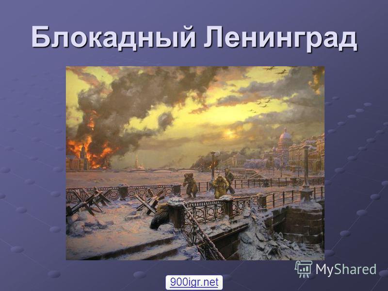Блокадный Ленинград 900igr.net