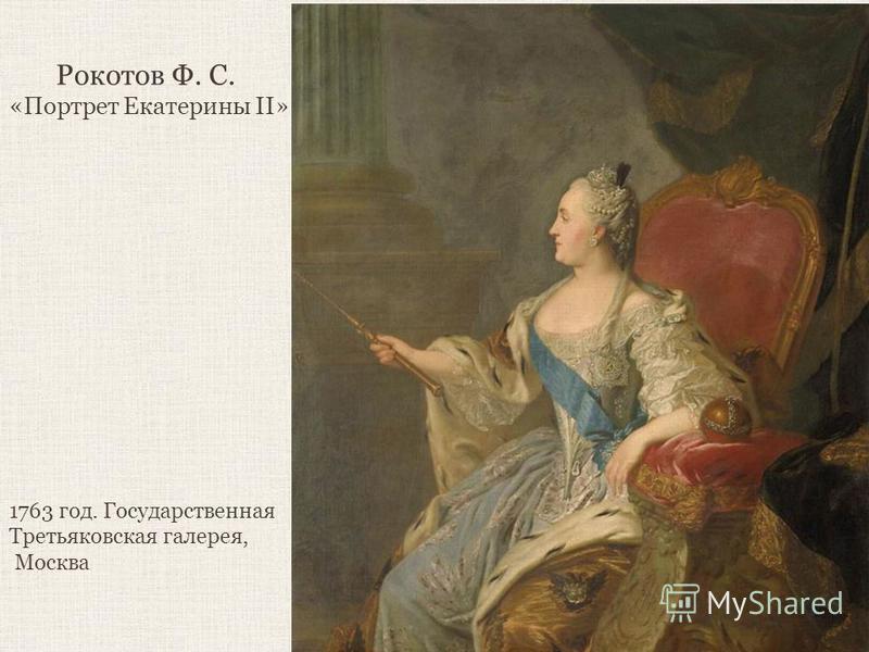 Рокотов Ф. С. «Портрет Екатерины II» 1763 год. Государственная Третьяковская галерея, Москва