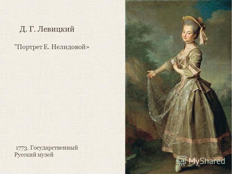 Д. Г. Левицкий Портрет Е. Нелидовой» 1773. Государственный Русский музей
