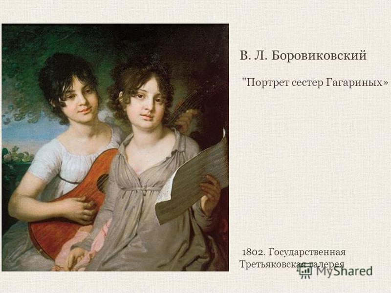 В. Л. Боровиковский Портрет сестер Гагариных» 1802. Государственная Третьяковская галерея