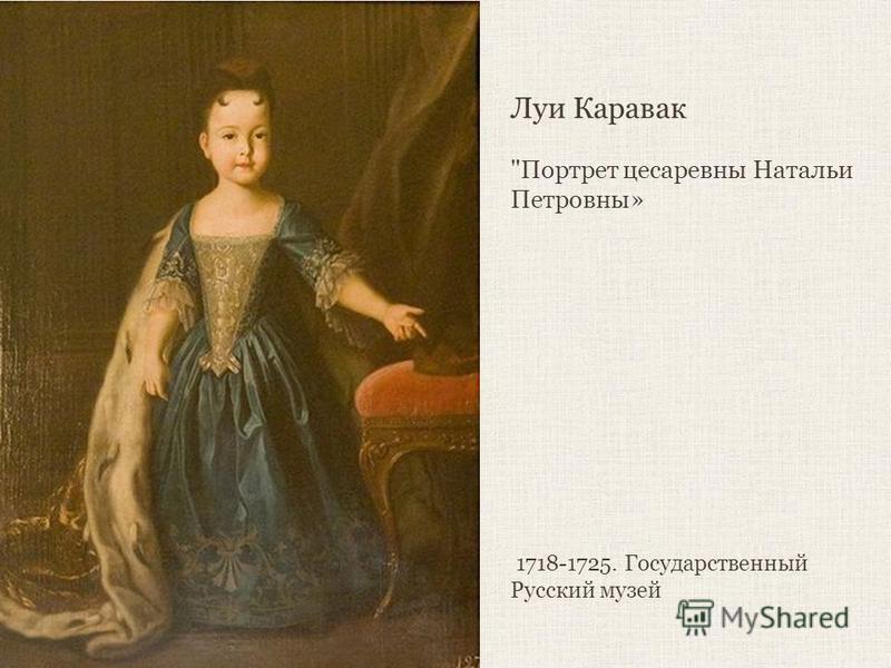 Луи Каравак Портрет цесаревны Натальи Петровны» 1718-1725. Государственный Русский музей
