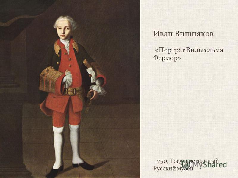 Иван Вишняков «Портрет Вильгельма Фермор» 1750, Государственный Русский музей