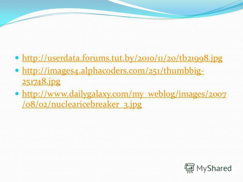 http://userdata.forums.tut.by/2010/11/20/tb21998. jpg http://images4.alphacoders.com/251/thumbbig- 251748. jpg http://images4.alphacoders.com/251/thumbbig- 251748. jpg http://www.dailygalaxy.com/my_weblog/images/2007 /08/02/nuclearicebreaker_3. jpg h