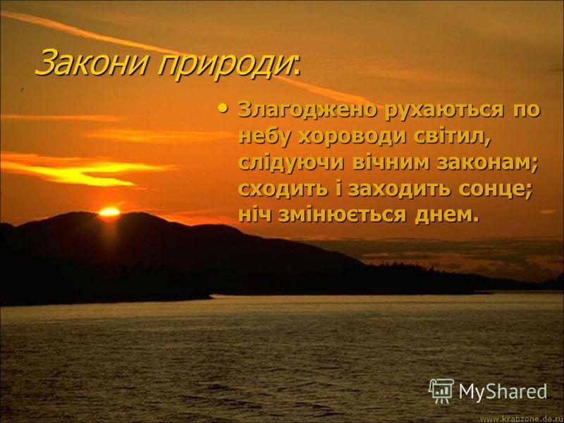 Закони природи: Злагоджено рухаються по небу хороводи світил, слідуючи вічним законам; сходить і заходить сонце; ніч змінюється днем. Злагоджено рухаються по небу хороводи світил, слідуючи вічним законам; сходить і заходить сонце; ніч змінюється днем