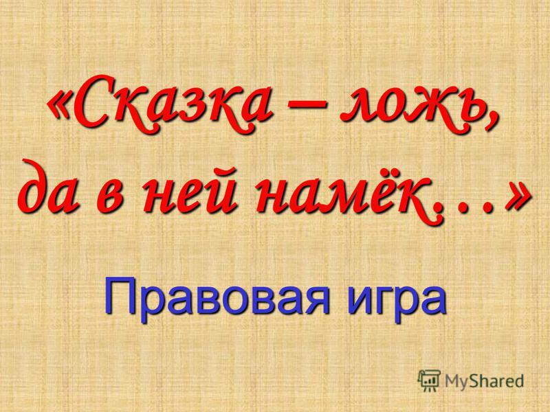 «Сказка – ложь, да в ней намёк…» Правовая игра