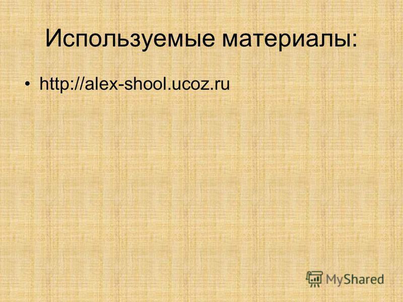 Используемые материалы: http://alex-shool.ucoz.ru
