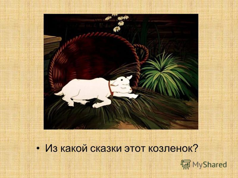 Из какой сказки этот козленок?