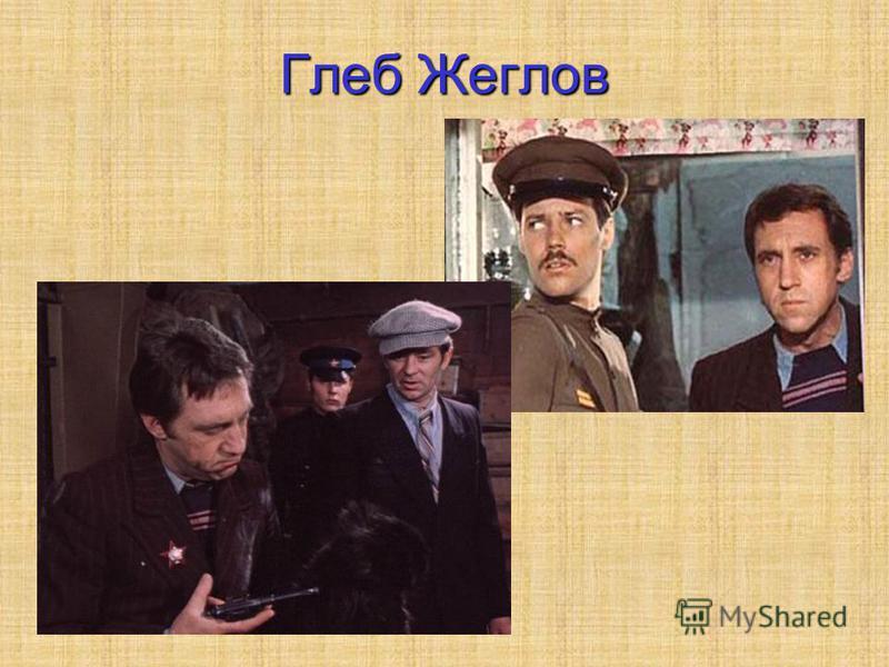 Глеб Жеглов