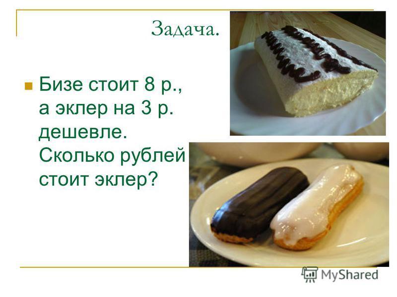 Задача. Бизе стоит 8 р., а эклер на 3 р. дешевле. Сколько рублей стоит эклер?