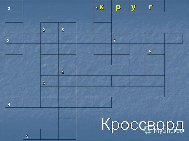 3 1 к ру г 2 5 2 7 6 4 3 4 5