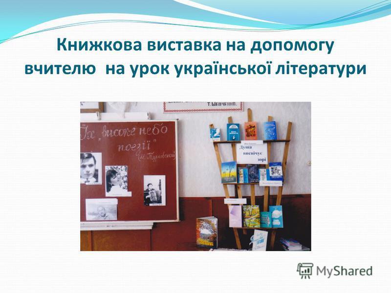 Книжкова виставка на допомогу вчителю на урок української літератури