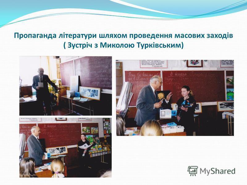Пропаганда літератури шляхом проведення масових заходів ( Зустріч з Миколою Турківським)