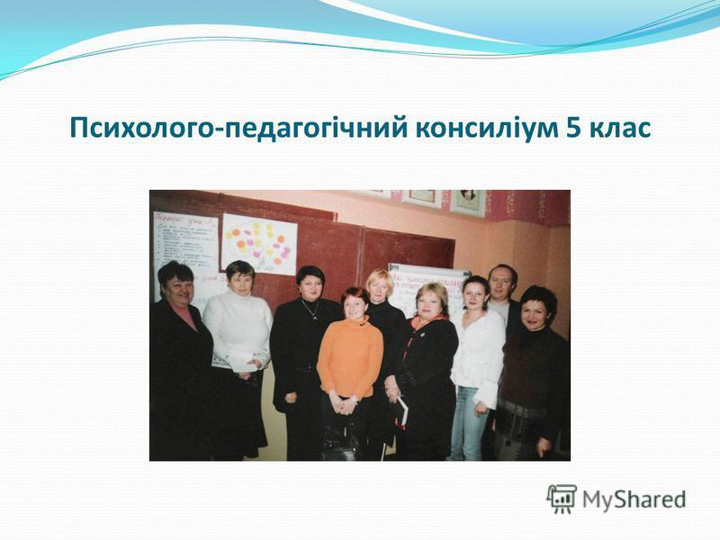Психолого-педагогічний консиліум 5 клас