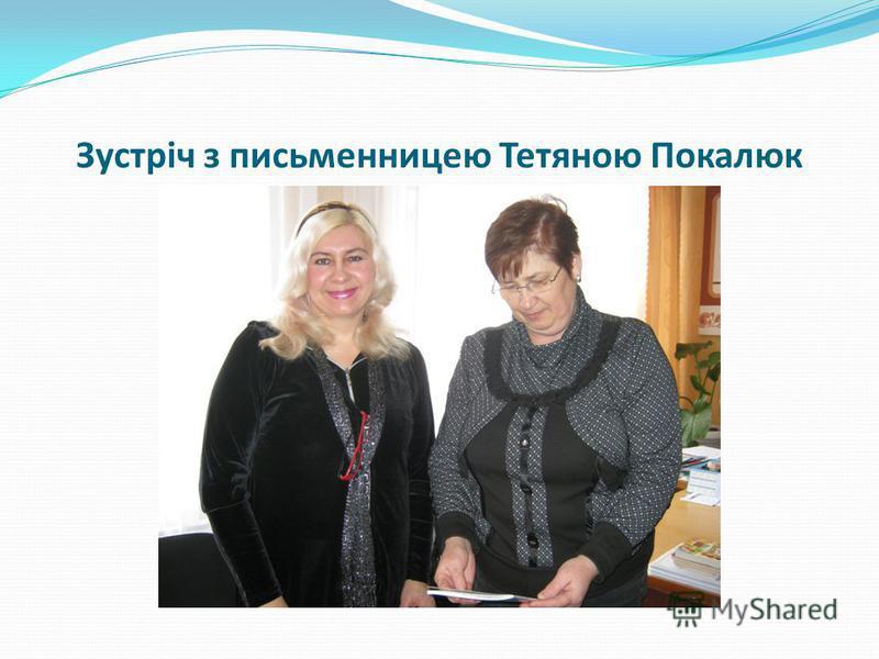 Зустріч з письменницею Тетяною Покалюк