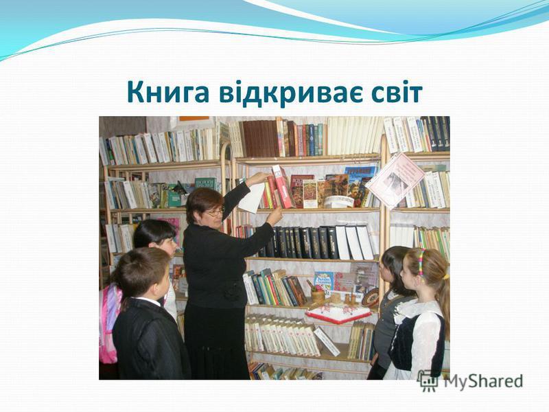 Книга відкриває світ