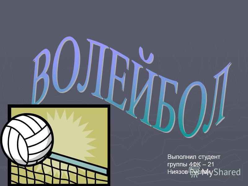 Выполнил студент группы 4ФК – 21 Ниязов Руслан