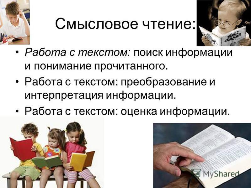 Смысловое чтение: Работа с текстом: поиск информации и понимание прочитанного. Работа с текстом: преобразование и интерпретация информации. Работа с текстом: оценка информации.