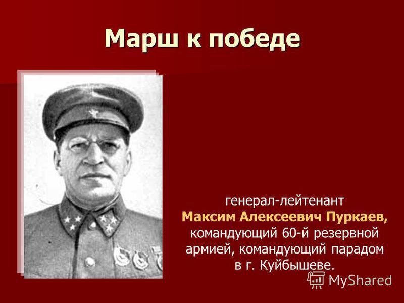 Марш к победе генерал-лейтенант Максим Алексеевич Пуркаев, командующий 60-й резервной армией, командующий парадом в г. Куйбышеве.
