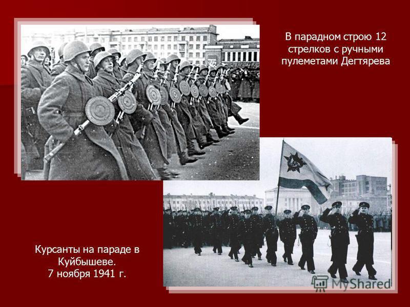 В парадном строю 12 стрелков с ручными пулеметами Дегтярева Курсанты на параде в Куйбышеве. 7 ноября 1941 г.