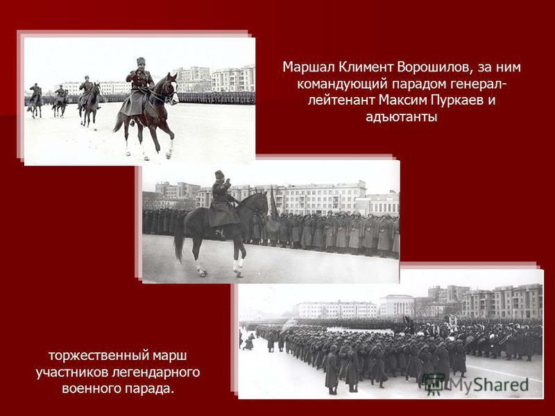 Маршал Климент Ворошилов, за ним командующий парадом генерал- лейтенант Максим Пуркаев и адъютанты торжественный марш участников легендарного военного парада.