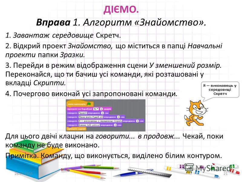 ДІЄМО. Вправа 1. Алгоритм «Знайомство». 1. Завантаж середовище Скретч. 2. Відкрий проект Знайомство, що міститься в папці Навчальні проекти папки Зразки. 3. Перейди в режим відображення сцени У зменшений розмір. Переконайся, що ти бачиш усі команди,