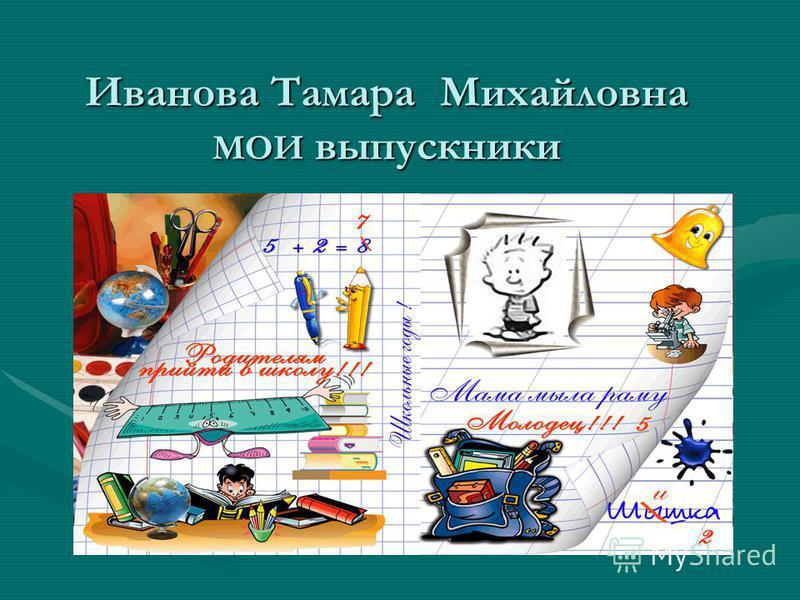 Иванова Тамара Михайловна МОИ выпускники