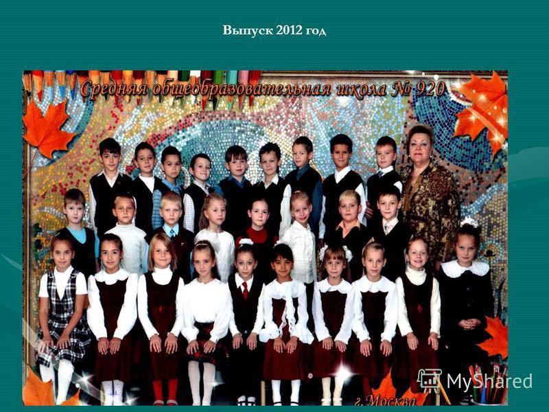 Выпуск 2012 год