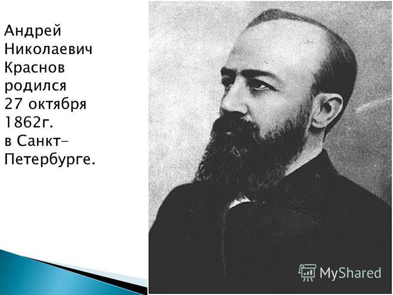 Андрей Николаевич Краснов родился 27 октября 1862 г. в Санкт- Петербурге.
