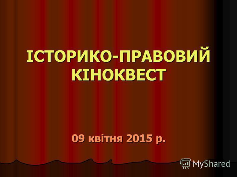 ІСТОРИКО-ПРАВОВИЙ КІНОКВЕСТ 09 квітня 2015 р.
