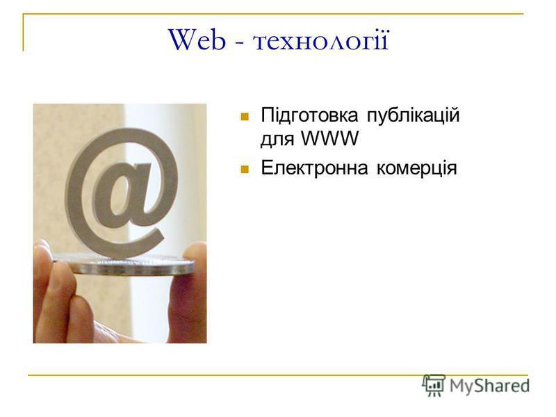 Web - технології Підготовка публікацій для WWW Електронна комерція
