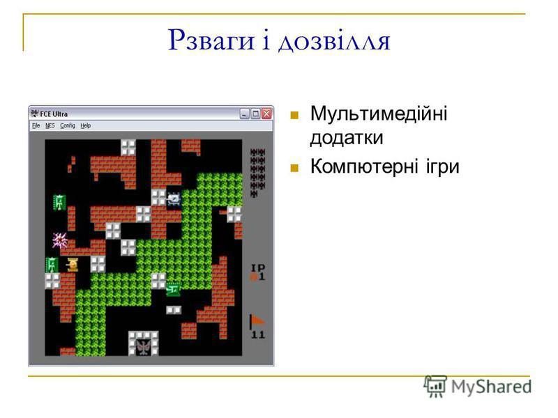 Рзваги і дозвілля Мультимедійні додатки Компютерні ігри