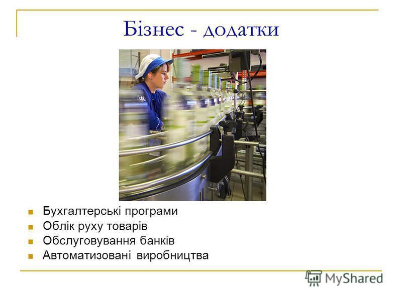 Бізнес - додатки Бухгалтерські програми Облік руху товарів Обслуговування банків Автоматизовані виробництва