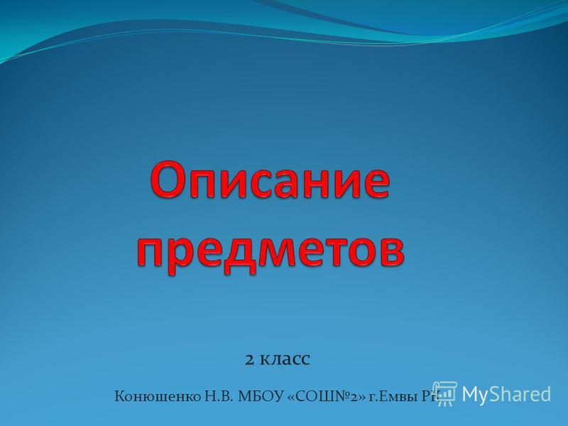 2 класс Конюшенко Н.В. МБОУ «СОШ2» г.Емвы РК