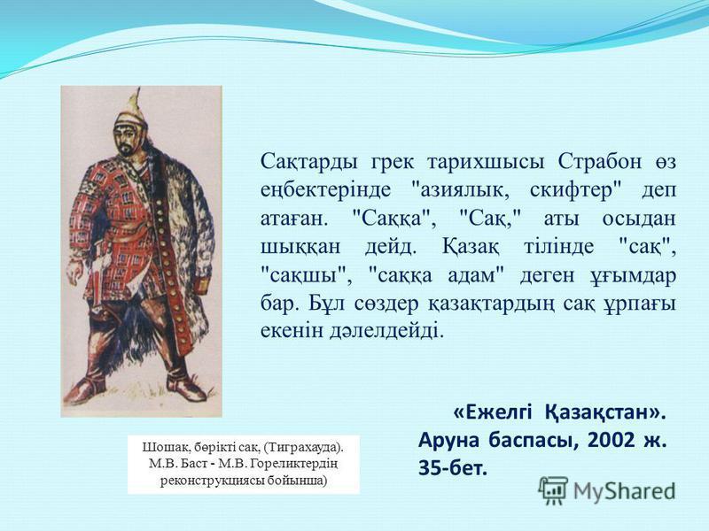 Сақтарды грек тарихшысы Страбон өз еңбектерінде