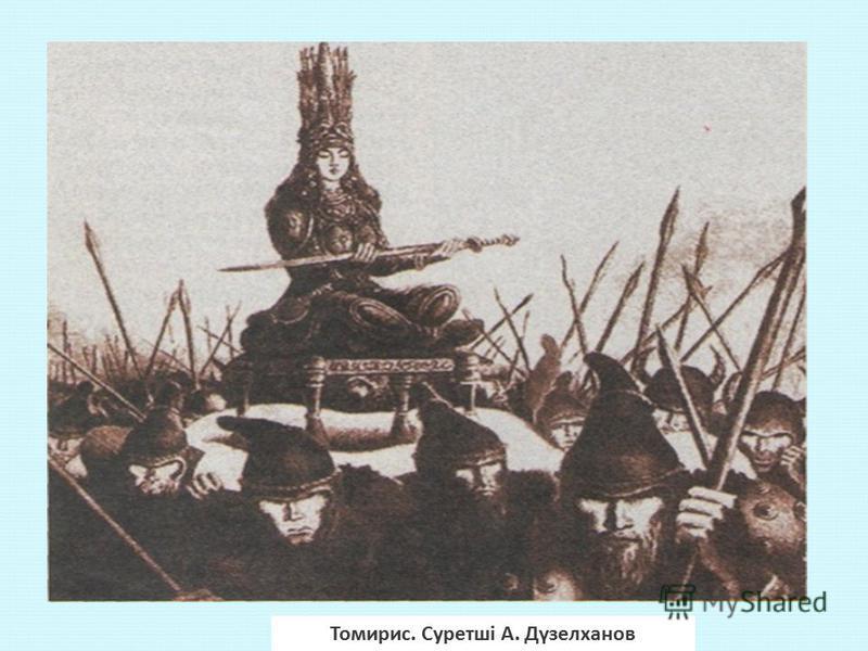 Томирис. Суретші А. Дүзелханов