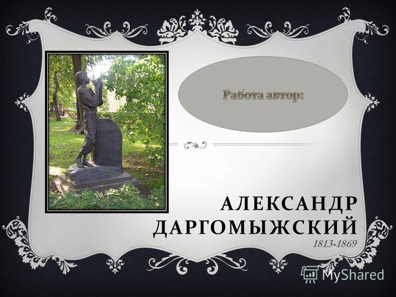 АЛЕКСАНДР ДАРГОМЫЖСКИЙ 1813-1869