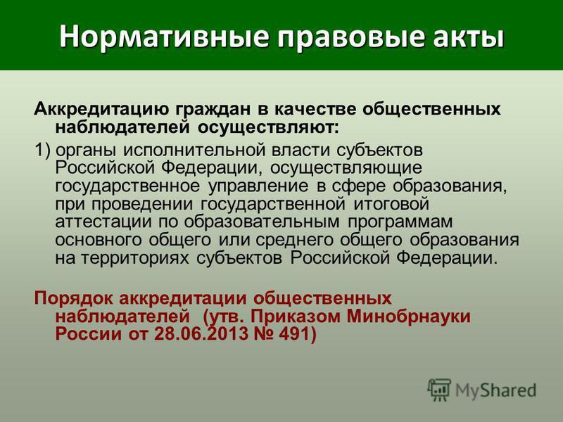 Аккредитацию граждан в качестве общественных наблюдателей осуществляют: 1) органы исполнительной власти субъектов Российской Федерации, осуществляющие государственное управление в сфере образования, при проведении государственной итоговой аттестации