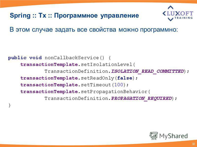 32 Spring :: Tx :: Программное управление В этом случае задать все свойства можно программно: